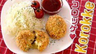 How to Make Korokke Japanese Croquette Recipe  OCHIKERON  Create Eat Happy