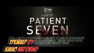 Трейлер - Седьмой пациент