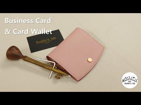 16 - Making a Business Card & Card Wallet (카드&명함 지갑)