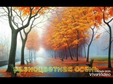 Разноцветная осень, картинки