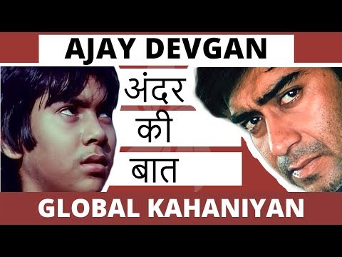 Ajay Devgan biography in hindi | Sanu Ek Pal Chain Video, Raid full movie trailer | Bollywood movies thumbnail