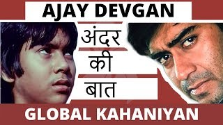 Ajay Devgan biography in hindi | Raid full movie trailer | New hindi bollywood movies songs