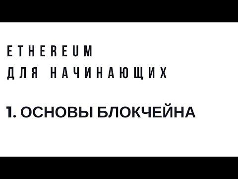 Ethereum для начинающих. Урок 1. Основы блокчейна.