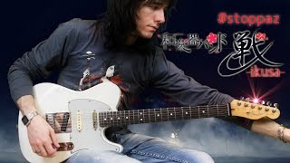 和楽器バンド / 「戦-ikusa-」/Wagakki Band「Ikusa」Guitar Cover by Marco Stoppazzini