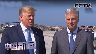 [中国新闻] 特朗普任命奥布莱恩为总统国家安全事务助理 奥布莱恩此前任国务院分管人质事务的总统特使 | CCTV中文国际
