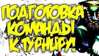 Как Команда Стримеров готовится к Clash  Teynor  Memberalium  VBwhite  FantasticTouch  Offiners