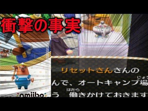 【とび森】amiiboで大量の住民を呼んだら衝撃の事実が判明!?【PART113】