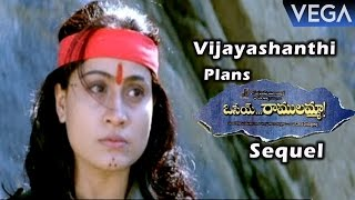 Watch vijayashanthi and dasari planning for osey ramulamma sequel ? || latest telugu gossips 2016 subscribe to tollywood/telugu no.1 channel non ...