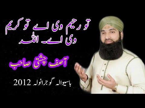 Tu Raheem ve a Tu kareem ve a Asif Chishti Basiwala Gujranwala 2012