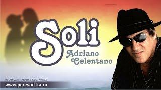 Adriano Celentano - Soli с переводом (Lyrics)