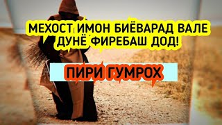 КИССА: ПИРИ ГУМРОХ/ قصه پير گمراه