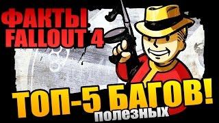 ТОП-5 БАГОВ FALLOUT 4 - ПОЛЕЗНЫЕ ХИТРОСТИ