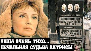 Она умерла в полном одиночестве | Красавица-актриса со сложным характером Елена Добронравова