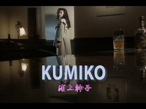 KUMIKO (カラオケ) 浦上幹子