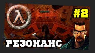 """Прохождение игры Half-Life (""""Каскадный Резонанс"""") #2"""