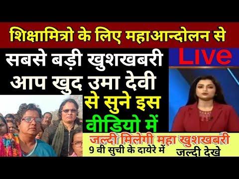 Shikshamitra Maha Andolan, Breaking News, Uma Devi Win, Shikshamitra latest news today 2019,
