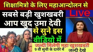 Shikshamitra Maha Andolan, Breaking News, Uma Devi Win, Shikshamitra latest news today 2019,