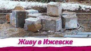 Живу в Ижевске 17.04.2019