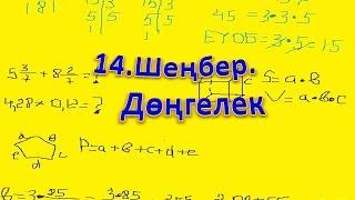 14.Шеңбер.Дөңгелек