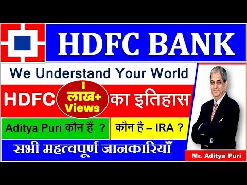 HDFC Bank full Detail  | Knowledge on HDFC Bank | History of HDFC Bank