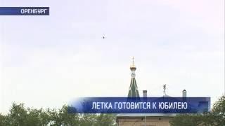 Сегодня над Оренбургом вновь пролетят военные самолеты(, 2016-08-10T05:42:00.000Z)