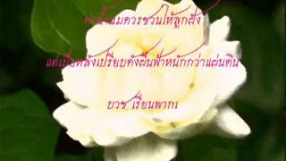 [Trailer] Kha nam nom / ค่าน้ำนม