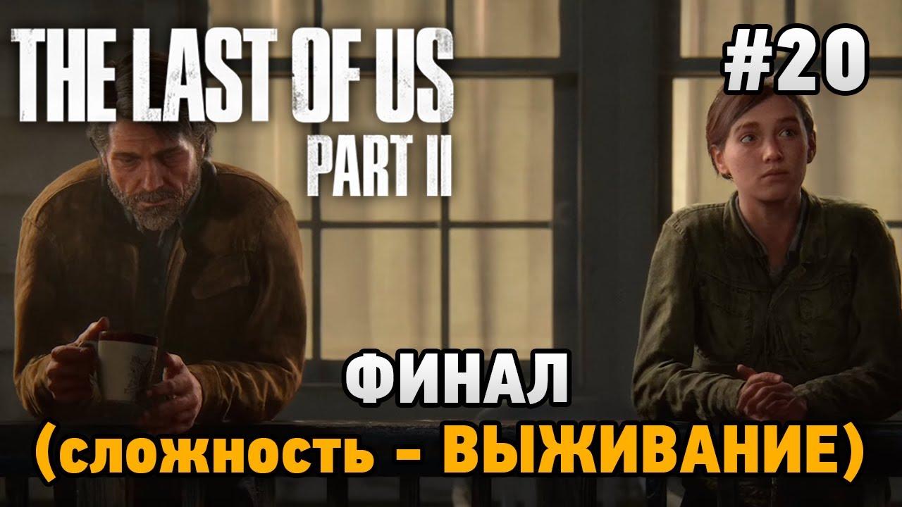 The Last of Us Part II #20 Финал (сложность - ВЫЖИВАНИЕ)