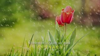 There Shall Be Showers Of Blessing -축복의 소나기 내릴 거네 English & Korean captions