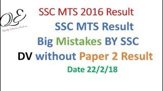 Ssc MTS 2017 Cut Off || SSC MTS 2016 Result