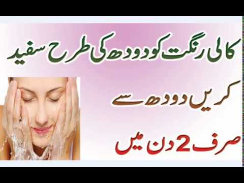 Face Beauty Tips For Girls Urdu And English