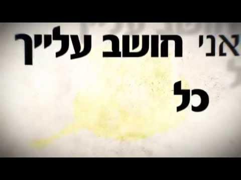 רון כהן - חושב עלייך Ron Cohen