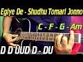 Egiye De - Shudhu Tomari Jonno || Bangla Guitar Lesson ||Dev & Srabanti Chatterjee|| Original Chords