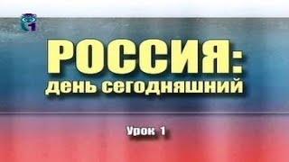 Урок 1. Социально-экономическое положение современной России: проблемы и перспективы
