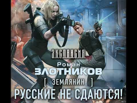 Роман Злотников – Русские не сдаются!. [Аудиокнига]