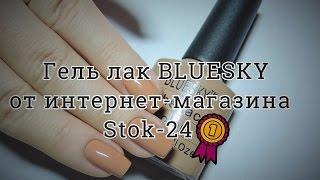 Гель лак BLUESKY от интернет магазина Stok 24(, 2015-12-15T21:34:41.000Z)