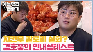 (다이어터주의) 치킨을 눈 앞에 둔 김호중, 치팅데이 …
