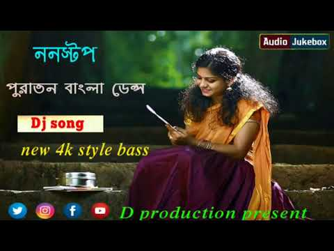 Nonstop Bengali Movie Love Song Old DJ | DJ Mt Present | D Production Present | 4k New Style Bass