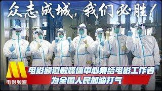 电影人助力打赢疫情防控阻击战 特别策划致敬最美逆行者【中国电影报道 | 20200203】