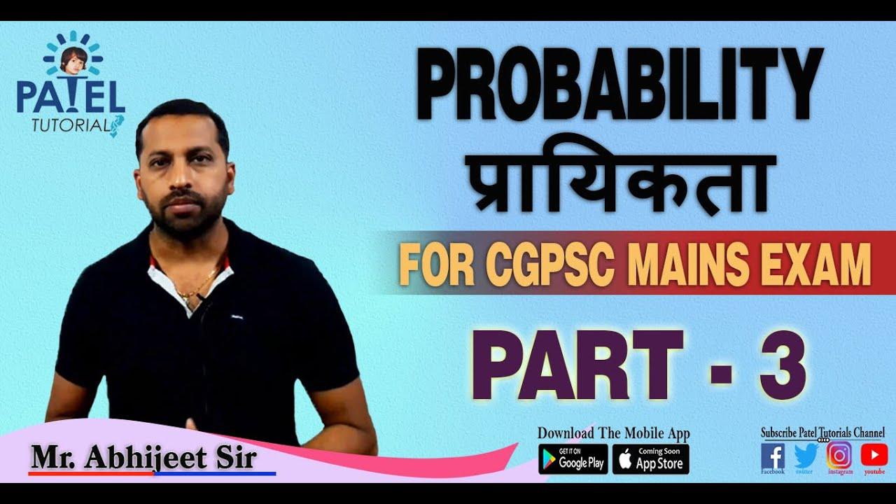 Probability || प्रायिकता || for CGPSC MAINS Exam Part-3 by Abhijeet Sir  Patel Tutorials
