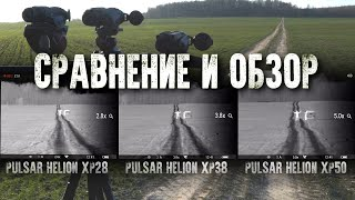 почему тепловизоры Pulsar Helion XP самые лучшие? Обзор всех моделей Pulsar Helion XP