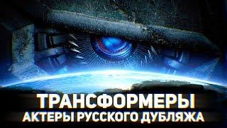 ТРАНСФОРМЕРЫ |Актеры Русского Дубляжа|