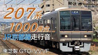 207系1000番台 JR京都・神戸線走行音 高槻→尼崎