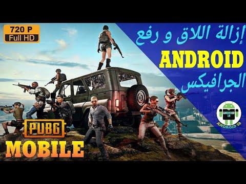 تخفيف اللاق (Fix Lag) مع إضافة وتفعيل جودة HD للعبة PUBG Mobile للأندرويد / ومركز أول☇🐓🥇.