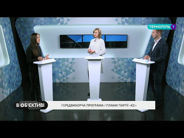 В ОБ'ЄКТИВІ | Степан Барна та Світлана Пушкар | Європейська Солідарність