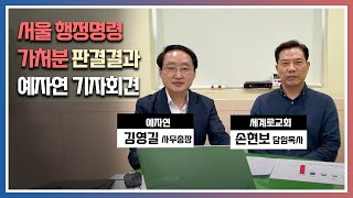 서울 행정명령 가처분 판결결과 예자연 기자회견 - 예자…