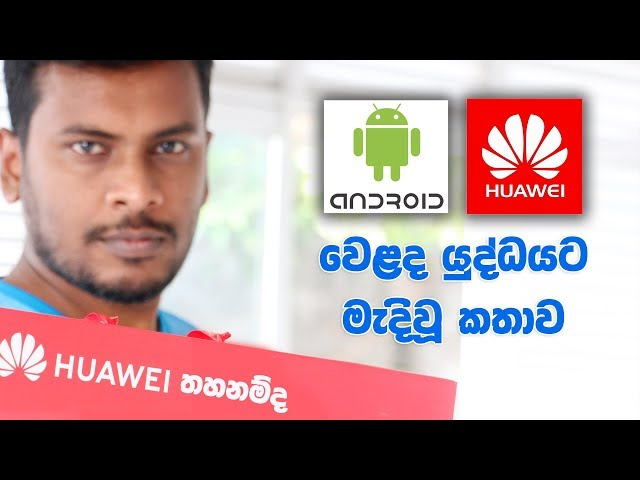 Google restrict Huawei's use of Android