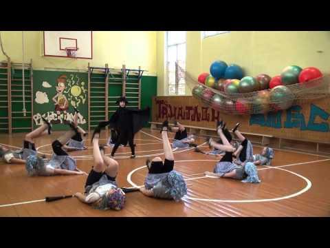 Частушки бабок-ёжек.Танец учеников школы № 327
