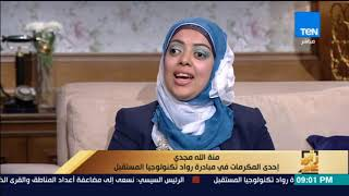 بالفيديو.. منة مجدي تكشف تفاصيل حوارها مع الرئيس عبد الفتاح السيسي