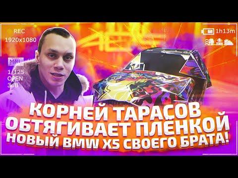 КОРНЕЙ ТАРАСОВ ОБТЯГИВАЕТ ПЛЁНКОЙ НОВЫЙ BMW X5 СВОЕГО БРАТА!