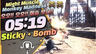 [MHWI][05:19] Might Muscle Mon…